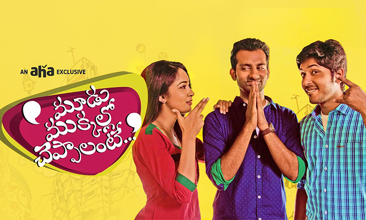 Telugu funniest movie in 2020: MooduMukkaloChepalante