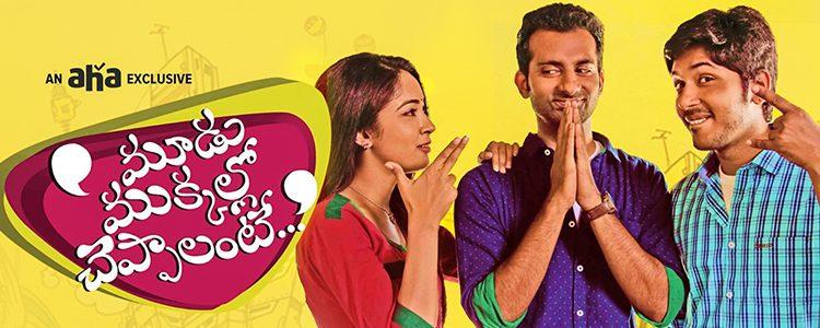 Telugu funniest movie in 2020: MooduMukkaloChepalante